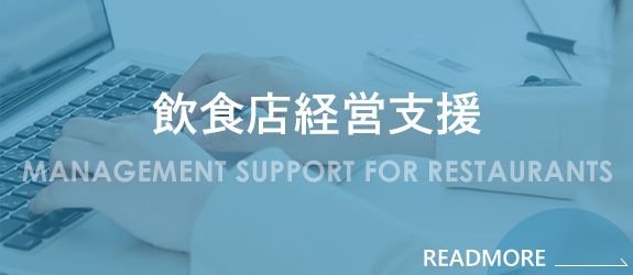飲食経営支援 MANAGEMENT SUPPORT FOR RESTAURANTS