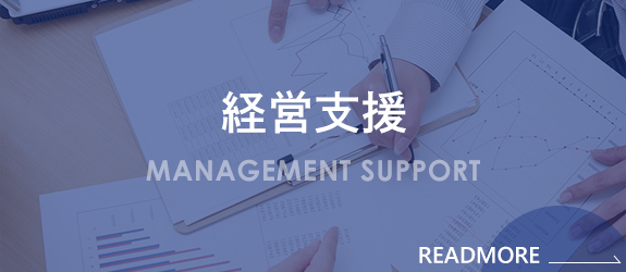 経営支援 MANAGEMENT SUPPORT
