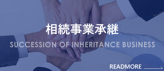 相続事業承継 SUCCESSION OF INHERITANCE BUSINESS